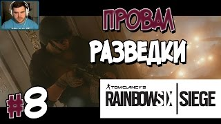 Tom Clancy s Rainbow Six Siege. Операция 8. ПРОВАЛ РАЗВЕДКИ 1080p 60fps