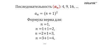 Метод математической индукции  Алгебра 9 класс  Углубленное изучение