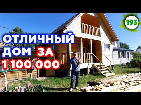 Уютный дачный дом 6 на 8! | Обзор каркасного дома с балконом