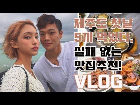 [vlog] 🗽제주도 첫날 5끼 먹은거 실화..? 맛집 찾기 대장정✨ 먹고, 먹고, 또 먹고 // 젤라