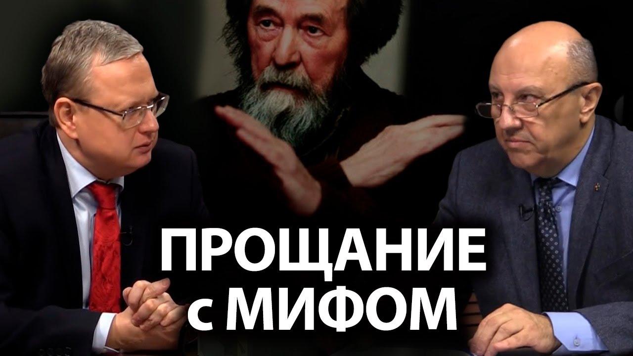 Солженицын перед судом Истории