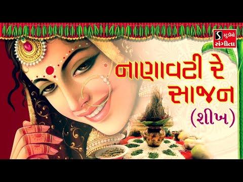 Nanavati Re Saajan [SIKH] - Gujarati LaganGeet || પ્રાચીન લગ્નગીત || નાણાવટી રે સાજન બેઠું માંડવે ||