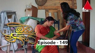Oba Nisa - Episode 149 |  17th September 2019 Thumbnail