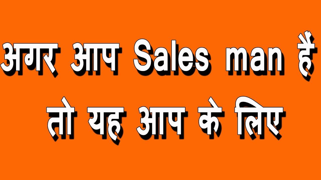 अगर आप Salesman ह त यह आपक ल ए Selling