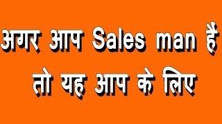 अगर आप Salesman हैं तो यह आपके लिए   Selling Skills Training   Live Seminar   TsMadaan