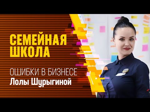 Семейная школа Макарун. Разбор ошибок // Евгений Щепин, Лола Шурыгина