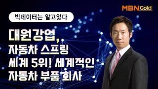 [빅데이터는 알고 있다] 대원강업 종목추천_박준남 매니…