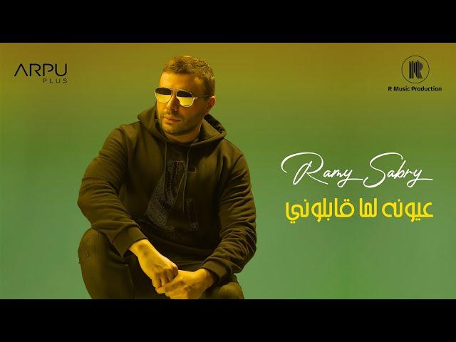 Ramy Sabry - Oyouno Lama Ablony [ Official Lyrics Video] | رامي صبري - عيونه لما قابلوني