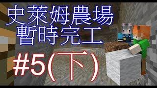 【鬆餅】Minecraft 雙人生存 第五集 下集 史萊姆農場暫時完工
