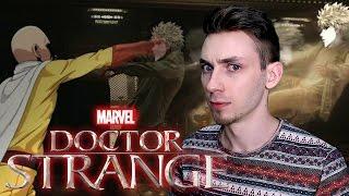 Доктор Странный