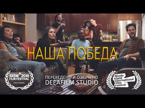Короткометражка «Наша победа» | Озвучка DeeaFilm