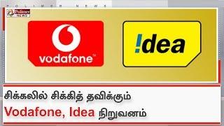 சிக்கலில் சிக்கித் தவிக்கும் Vodafone, Idea நிறுவனம்