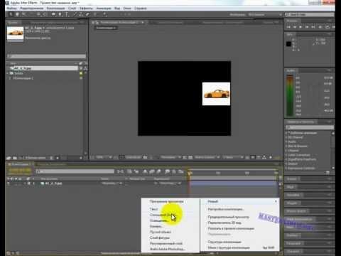 Adobe After Effects 2. Анимация и ключевые кадры. (1 часть)