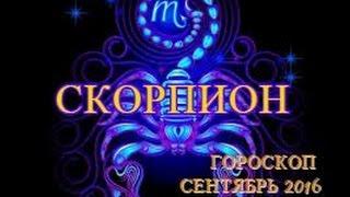 гороскоп на сентябрь для скорпионов