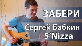 Как играть  Забери - Сергей Бабкин (5'nizza) -Урок на гитаре, видео разбор, аккорды Пятница Забери