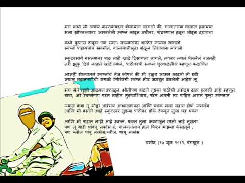 Father poems from daughter in marathi poemview baaba marathi poem you thecheapjerseys Images