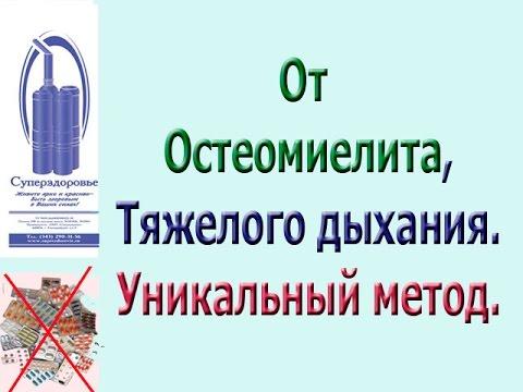 Остеомиелит: симптомы, причины, лечение, фото