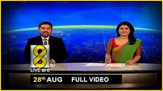 Live at 8 News – 2020.08.28 Thumbnail