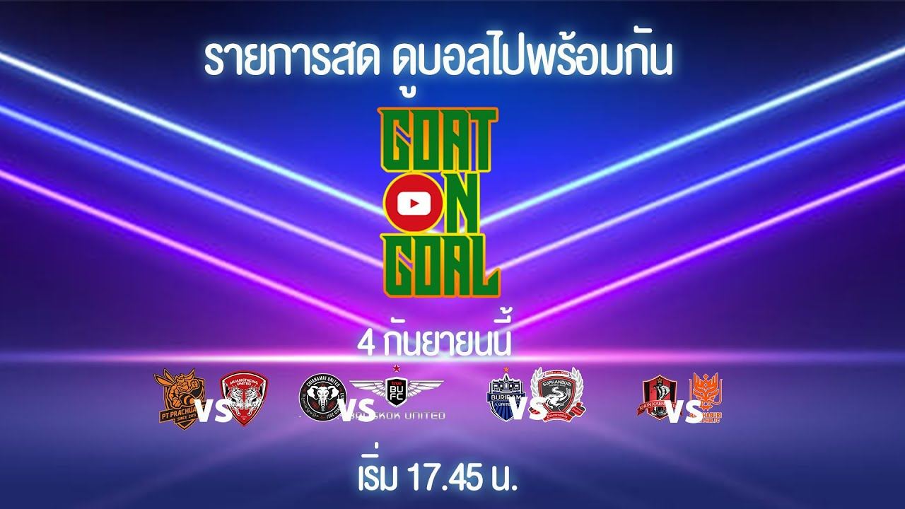 GOAT ON GOAL 4 -9- 2021 ดูบอลไทยลีกไปพร้อมกัน 4 คู่ - YouTube