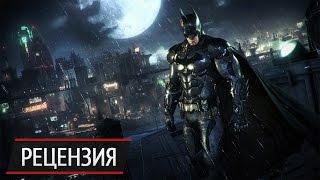 Обзор Batman Arkham Knight Джокер, прекрати