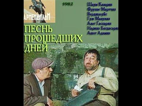 Песнь прошедших дней (язык русский)
