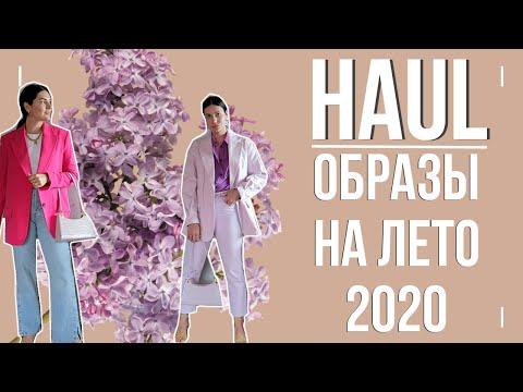 ПОКУПКИ/ ТРЕНДЫ ЛЕТО 2020/ С ПРИМЕРКОЙ