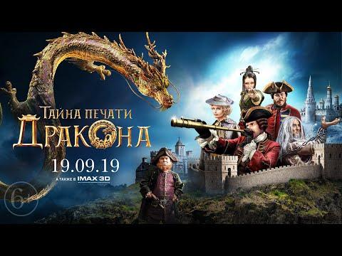 Тайна Печати дракона путешествие в Китай (2017) смотреть онлайн
