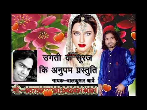 Balkumar dharve cg song