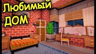 МОЙ ЛЮБИМЫЙ ДОМ В МАЙНКРАФТ - ч 4 - Minecraft - Строительный креатив 3