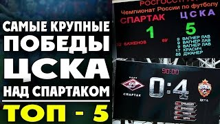 Самые крупные победы ЦСКА над Спартаком   ТОП-5 ● CSKA defeated Spartak   TOP-5  ▶ iLoveCSKAvideo