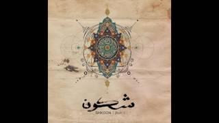 Shkoon - Ala Moj Al Bahr [UYSR037]
