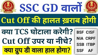 SSC GD Cut Off 2019 || Expected For All State & Category || बुरा हाल होगा इस बार