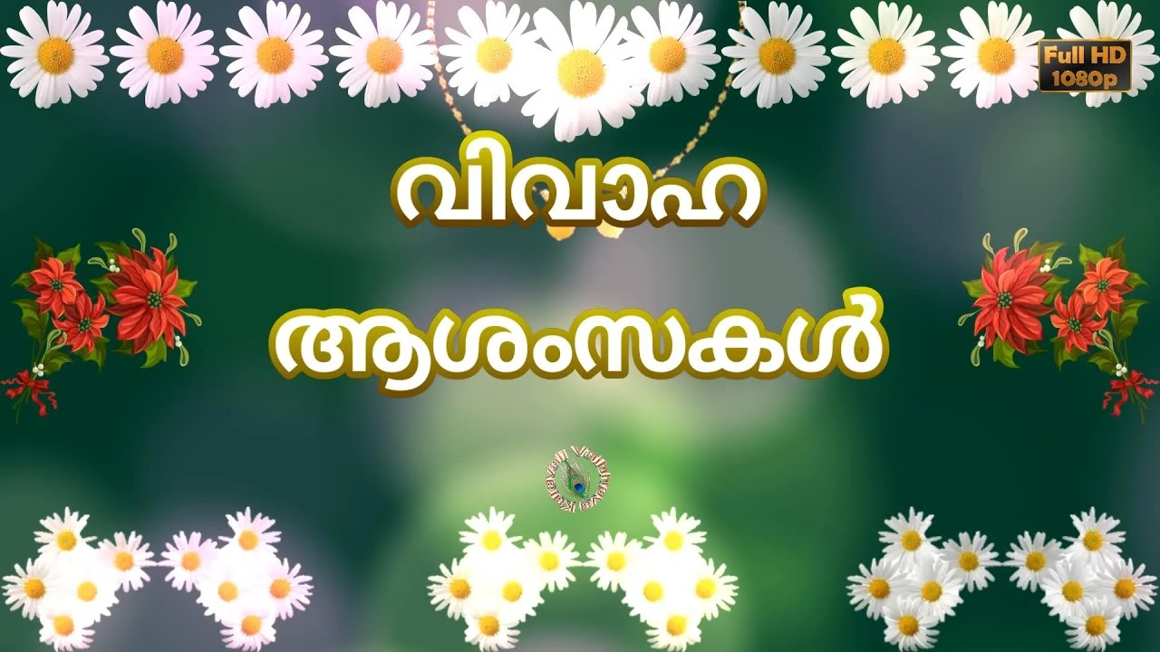 Happy wedding wishes in malayalam marriage greetings malayalam happy wedding wishes in malayalam marriage greetings malayalam quotes whatsapp video download kristyandbryce Gallery