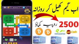 How to Make money Online by yalla ludo game | How to Earn money online by playing games 2020