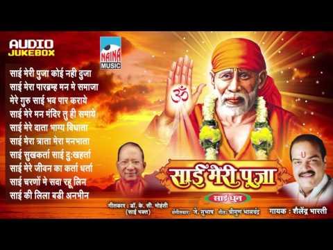 Sai Meri Pooja Part 01 | Sai Dhun | Shailendra Bharti | Bhakti Geet | Jukebox