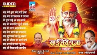 Sai Meri Pooja Part 01   Sai Dhun   Shailendra Bharti   Bhakti Geet   Jukebox