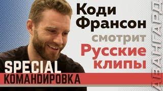 """""""Командировка"""" Special: Коди Франсон смотрит русские клипы"""