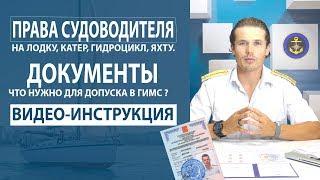 Документы судоводителя  ГИМС, на лодку, маломерное судно, как купить, получить, курсы судоводителей