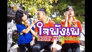 ใจพังเพ (คือจังสิตาย) - Cover MV : โดยเขากวางอินดี้ Original : ลูกศร  ดาริกา [Cover MV]