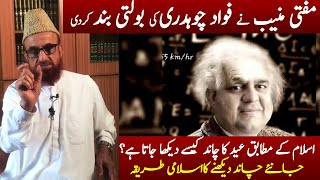 Scientific or Traditional Moon Sightings? | Fawad Ch. Vs Mufti Muneeb