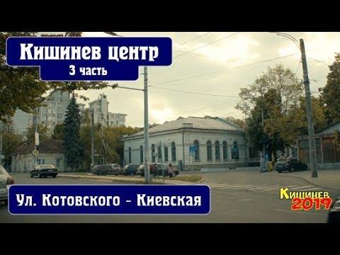 Кишинев 2019 улица Котовского до Киевской пешком Фонтанный переулок вечером в мае