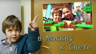 Адриан и Стив едут в Москву к Лучшей Подружке Свете!(, 2015-11-24T07:32:27.000Z)