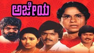 Lates Kannada HD Movie 2018 | Superhit Kannada FUll HD Movie 2018 | Full HD Movie Ajeya 2018
