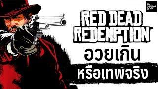 GamingDose:: Let's Share - 'Red Dead Redemption' อวยเกิน หรือเทพจริง ?