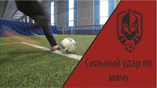 Видеоурок №2: Обучение сильному удару в футболе   «Удар пушкой»