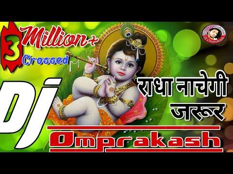 Murli baje gi jarur -- Bhakti bhajan-- //Mix By Dj Omprakash vishwakarma