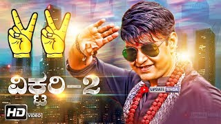 Sharan Victory 2 Kannada Movie Update | Sharan Next Movie Update | Sharan Victory 2 Movie Update