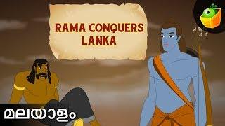 Rama Conquers Lanka   Ramayana   Animation story   Magicbox Malayalam