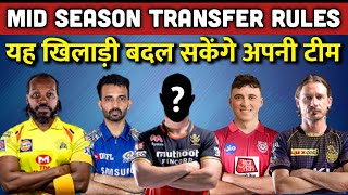 Mid Season Transfer IPL 2020 Rules, Transfer Players Full List