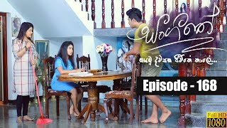 Sangeethe | Episode 168 02nd October 2019 Thumbnail